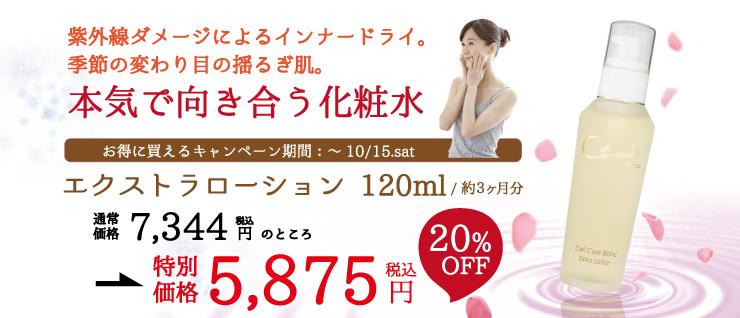 エクストラローション★キャンペーン